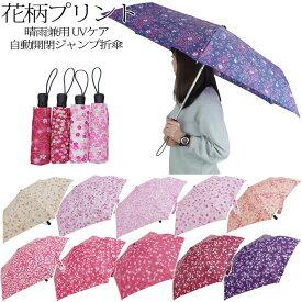 傘 レディース 折りたたみ傘 自動開閉 ジャンプ 6本骨 晴雨兼用 花柄 4JF かさ 折り畳み 梅雨 UVケア あす楽