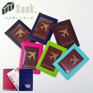 メール便 パスポートケース パスポートカバー かわいい メンズ レディース 全6色 Seek. msp19112926 おしゃれ パスポート シンプル スリム カードケース 旅行 旅券 薄いトラベル用品 出張 海外旅