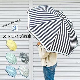 傘 レディース おしゃれ ジャンプ 長傘 雨傘 全5色 20-2213 裾配色ストライプ アンブレラ 丈夫 さびにくい グラスファイバー骨 レイングッズ 梅雨 ストライプ柄 送料無料