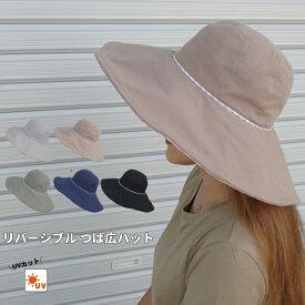 メール便 帽子 レディース つば広 つば広ハット リバーシブル 全5色 30-3187 ストライプ柄 ハット UVカット 両面 おしゃれ 夏 日よけ かわいい 紫外線対策 ガーデニング 日焼け防止 母の日 送料無料