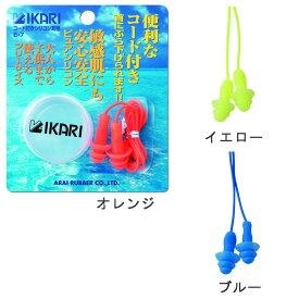 郵 メール便 対応 耳栓 水泳用 シリコン フリーサイズ イカリ IKARI E7 コード付き 大人 子供 メンズ レディース ユニセックス
