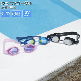 ゴーグル 水泳 子供 ジュニア ヒーロー 小学生用 YG526 スイムゴーグル ミラー加工 郵 メール便 送料無料