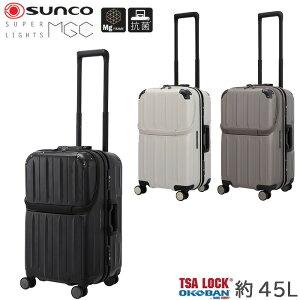 スーツケース フロントオープン キャリーケース Mサイズ サンコー SUNCO MG Container メンズ/レディース ブラック/クリーム/グレー 45L MGCB-54 54cm 3.7kg 3〜4泊 MGコンテナ キャリーバッグ フレーム ハ