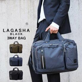 ビジネスリュック 3way ビジネスバッグ キャリーオン ビジネス リュック メンズ 手提げショルダーバッグ LAGASHA BLACK 25L PUレザー 74000 撥水加工 出張 旅行 通勤 通学 送料無料