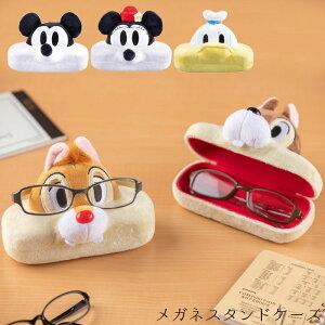 メガネケース キャラクター 眼鏡ケース Disney ディズニー 眼鏡スタンド メガネスタンドケース 全5種類 ケース 眼鏡 2way サングラスケース ミッキー ミニー デール チップ ドナルド かわいい
