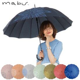 傘 レディース 16本骨 ジャンプ 長傘 mabu ベーシックジャンプ 直径102cm 全6色 おしゃれ 晴雨兼用 日傘 UV 暑さ対策 日焼け対策 雨傘 雨具 花柄 レイングッズ アンブレラ