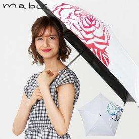 傘 レディース おしゃれ mabu 折りたたみ傘 ホワイト 日傘 UVカット 雨傘 晴雨兼用 遮熱傘 一級遮光 紫外線カット 雨具 おしゃれ コンパクト レイングッズ
