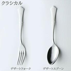 メール便 デザートスプーン デザートフォーク クラシカル カトラリー フォーク スプーン 日本製 食洗機対応