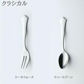 メール便 ティースプーン ケーキフォーク クラシカル カトラリー ティタイム フォーク スプーン 日本製 食洗機対応