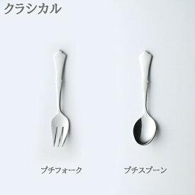 メール便 フォーク スプーン プチフォーク プチスプーン クラシカル カトラリー ティタイム 食洗機対応 日本製