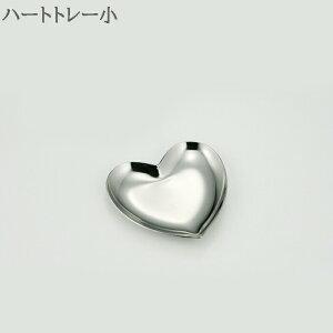 メール便 送料無料 トレイ トレー 収納 ハート 小 ステンレス 日本製 アクセサリー 指輪 ピアス 小物入れ オフィス 事務 デスク 玄関 鍵