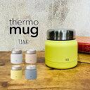 thermo mug サーモマグ フードジャー フードコンテナ フードポット TANK タンク TNK18-30 真空2重構造 保温 保冷 ラン…
