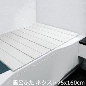 コンパクト 風呂ふた 折りたたみ ネクスト 75×160cm L 16W 風呂フタ 風呂蓋 ふろふた フロフタ バス用品 風呂用品 お風呂 入浴 浴槽 浴室 折り畳み バスグッズ