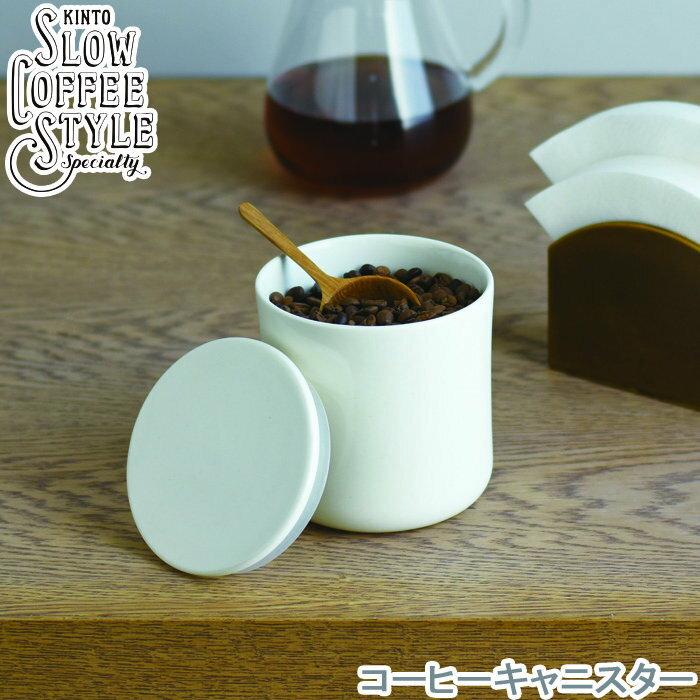 保存容器 磁器製 キャニスター SLOW COFFEE STYLE 200g コーヒー保存容器 コーヒーキャニスター コーヒー豆 コーヒーウェア