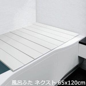 コンパクト 風呂ふた 折りたたみ ネクスト 65×120cm S-12W 風呂用品 風呂蓋 入浴 お風呂
