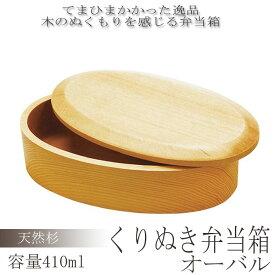 くりぬき弁当箱 一段 木製 和風弁当箱 オーバル 410ml ランチボックス おしゃれ シンプル 和風 コンパクト