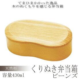 くりぬき弁当箱 一段 木製 和風弁当箱 ビーンズ 430ml ランチボックス おしゃれ シンプル 和風 コンパクト