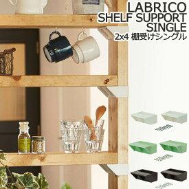 ラブリコ 2×4 棚受シングル LABRICO 棚受 シングル DIY パーツ 棚 ラック 突っ張り 日曜大工 壁面収納 簡単 壁面 収納 パーテーション 間仕切り 突っぱり ツーバイフォー 角材 木材 家具