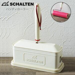ハンディローラー 粘着ローラー ケース付き おしゃれ 日本製 サンカ SCHALTEN BE SCH-HR 粘着テープ カーペット カーペットクリーナー フローリング 絨毯 フローリングクリーナー 床 リビング 掃