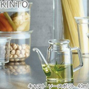 KINTO キャスト CAST ソースポット 40ml 容器 耐熱ガラス ソースボト ガラス 調味料ボトル ドレッシングポット ソース入れ ソース差し 調味料入れ ボトル