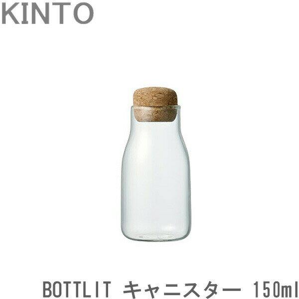 KINTO BOTTLIT キャニスター 150ml ボトリット 保存容器 耐熱ガラス ガラス製 ボトル型 ガラスキャニスター 食洗機対応 電子レンジ対応