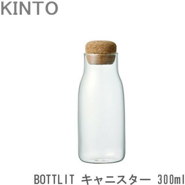 KINTO BOTTLIT キャニスター 300ml ボトリット 保存容器 耐熱ガラス ガラス製 ボトル型 ガラスキャニスター 食洗機対応 電子レンジ対応