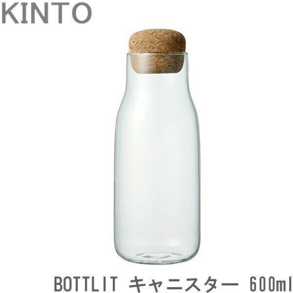 KINTO BOTTLIT キャニスター 600ml ボトリット 保存容器 耐熱ガラス ガラス製 ボトル型 ガラスキャニスター 食洗機対応 電子レンジ対応