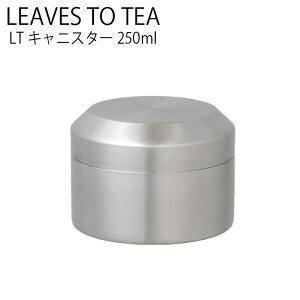 KINTO LT キャニスター 250ml ステンレス Tea caddy 茶筒 お茶 紅茶 ティーウェア 茶器