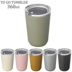 タンブラー 保温 保冷 蓋付き 真空 KINTO キントー TO GO TUMBLER 全6色 360ml トゥーゴータンブラー ステンレス マグ 2重構造 コップ カップ ステンレスマグ ふた付き コーヒー オフィス