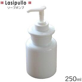 フリート ラシプーロ ソープディスペンサー ディスペンサー ソープポンプ ホワイト LA-SP 詰め替 ポンプボトルえ 陶器 ボトル 容器 ハンドソープ シャンプーボトル 簡単 食器洗剤 洗面用品