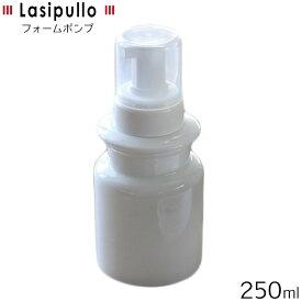 フリート ラシプーロ ソープディスペンサー 泡 ディスペンサー フォームポンプ ホワイト 250ml LA-FP 陶器 おしゃれ 北欧 フォームボトル ハンドソープ ソープボトル キッチン ポンプボトル 詰め替えボトル 洗面 ボトル 容器