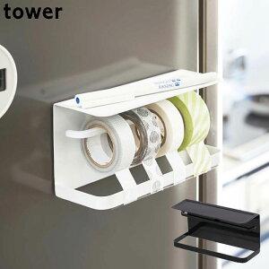 マスキングテープ 収納 ホルダー マグネット tower/タワー ブラック/ホワイト マグネットマスキングテープホルダー マスキングテープカッター テープカッター テープホルダー 冷蔵庫サイド