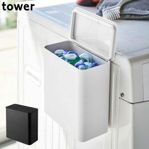 ジェルボール ケース 収納 マグネット タワー tower マグネット洗濯洗剤ボールストッカー 洗濯洗剤 収納ボックス ホワイト ブラック 洗濯機横マグネット おしゃれ 洗濯機 収納 磁石 ランドリ