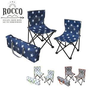 折り畳みチェア アウトドア 2脚セット ROCCO ロッコ イス コンパクト 全3色 折りたたみ椅子 2脚 折りたたみ バッグ付き 軽量 ミニ 星柄 スター バーベキュー キャンプ 運動会 ピクニック レジャ