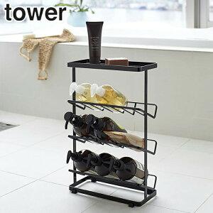 バスボトルラック タワー 4段 スリム ブラック バスルーム シャンプーラック シャンプースタンド バスルーム 収納ラック 浴室収納 大容量 山崎実業 tower