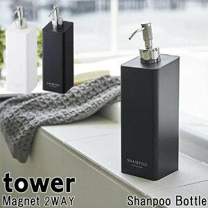 シャンプーボトル 詰め替え マグネット tower タワー 2WAY シャンプー ディスペンサー 4258 4259 ポンプボトル ディスペンサーボトル 袋ごと 磁石 壁 バス用品 バスグッズ 風呂用品 ホワイト ブラ