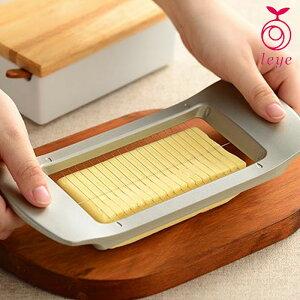 バターカッター leye レイエ ワイヤーでスーッと切れるバターカッター バターカット バターナイフ ガイドマーク付 LS1551 バターケース バター容器 バター入れ バターホルダー バター薄切り 5g