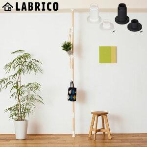 LABRICO ラブリコ アジャスター キャップ 突っ張りキャップ 丸棒 直径 30mm 対応 ホワイト/ブラック DRO-601 DRK-601 DIY 突っ張り棒 ホワイト ゴム製 パーツ 収納 壁面 壁面収納 おしゃれ インテリア
