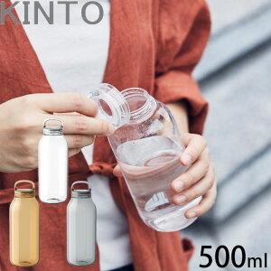 ウォーターボトル おしゃれ 500ml KINTO 水筒 軽い コンパクト シンプル マイボトル クリアボトル キントー クリア アンバー スモーク ボトル 軽量 食洗機対応 食洗機OK 0.5L 持ち運び 持ち手付き