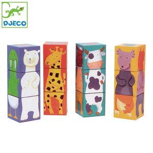 知育玩具 ブロック 木製 おもちゃ 木のおもちゃ ジェコ DJECO 12カラー アニマルブロックス DJ08208 キッズ キューブパズル 組合わせブロック 3コマ 4歳 3歳 ベビー 子供 赤ちゃん 幼児 誕生日 ギ