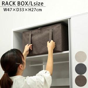 収納ボックス フタ付き 布 折りたたみ 布 取っ手付き おしゃれ ラックボックス L ストレリアカチオン アイボリー ブラウン グレー ESTC-RBL 収納ケース ラック 衣類収納 収納 インナーボックス