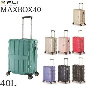 スーツケース キャリーケース 機内持ち込み ALI MAXBOX マックスボックス 40L ALI-1511 アジアラゲージ トラベルバッグ 旅行バッグ ビジネスキャリー 旅行 出張 短期旅行 送料無料