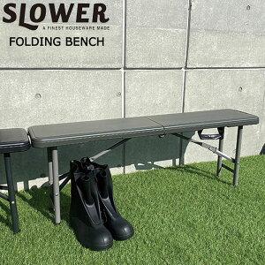 ベンチ 折りたたみ アウトドア 簡易イス イス 折り畳み椅子 SLOWER FOLDING BENCH Beer ブラック SLW213 持ち運び キャンプ BBQ 室内 室外 おしゃれ 庭 バルコニー ベランダ