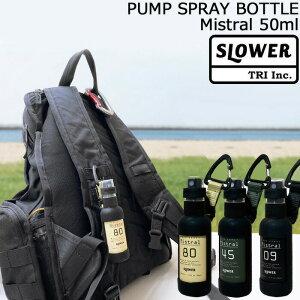 SLOWER スロウワー スプレーボトル アルコール対応 50ml 携帯 持ち運び 詰め換え用 PUMP SPRAY BOTTLE Mistral 詰め替え容器 ブラック/サンド/オリーブ ミストラル 携帯用スプレー スプレー容器 霧吹き