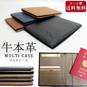メール便 送料無料 パスポートケース 革 本革 マルチケース レディース/メンズ 全5色 621-812 牛本革 パスポート パスケース カードケース 財布 定期 出張 ビジネス 人気 レザー ウォレット お
