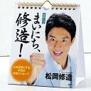 カレンダー 壁掛け 日めくり まいにち 修造 松岡修造 心を元気にする本気の応援メッセージ 日めくりカレンダー リビン…