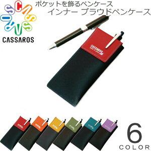 郵 メール便 送料無料 ペンケース おしゃれ 筆箱 ペンポーチ キャサロス CASSAROS インナープラウドペンケース 日本製 メンズ レディス ギフト