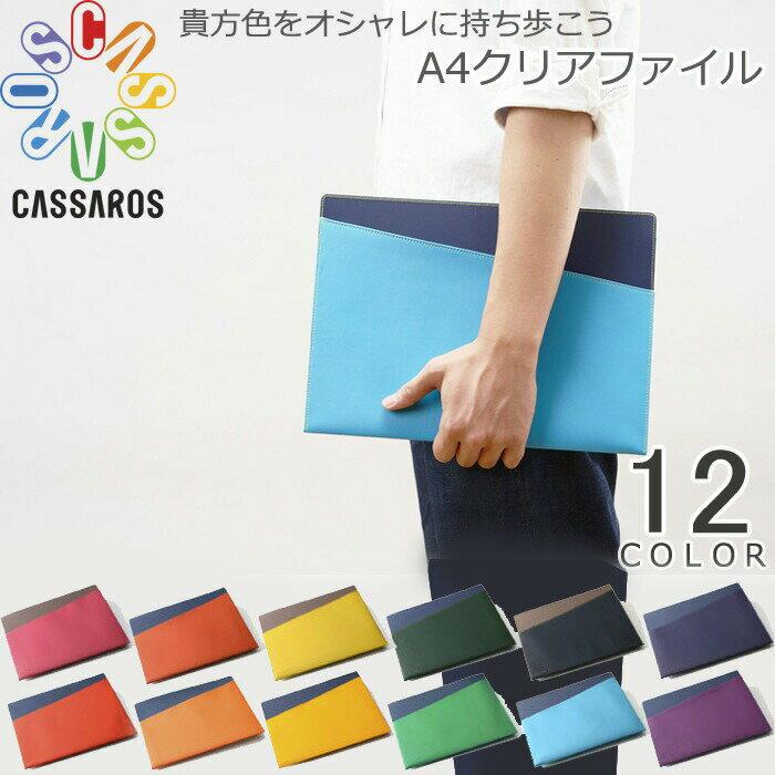 郵 メール便 対応 クリアファイル a4 クリアファイルケース キャリングホルダー 書類ケース CASSAROS キャサロス 日本製 メンズ レディス ギフト