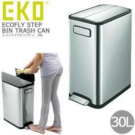 ゴミ箱 30L ふた付き ペダル 両開き ステップ式 EKO エコフライ ステップビン 30リットル ごみ箱 ふた付き 収納便利 移動 スリム キッチン ステンレス ダストボックス 送料無料