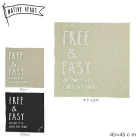 ランチクロス 45cm 正方形 ナフキン NATIVE HEART FREE&EASY ロゴデザイン 麻製 弁当包み ランチョンマット シンプル 給食